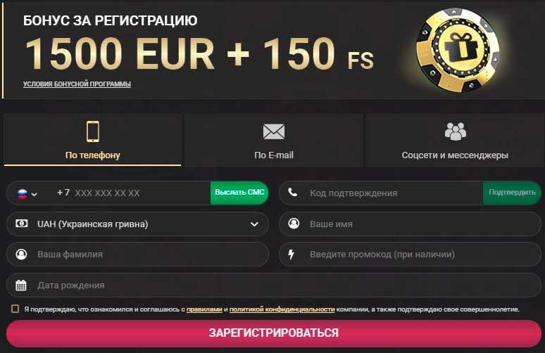 Регистрация в казино 1хслотс