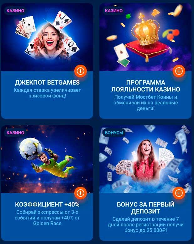 Бонусы казино Mostbet